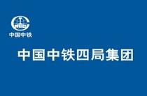 中国中铁四局集团